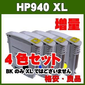 HP940 ヒューレットパッカード インク 4本セット  リサイクルインク a-e-shop925