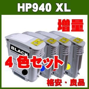 HP940XL 4本セット ヒューレットパッカード インク HP940 リサイクルインク|a-e-shop925