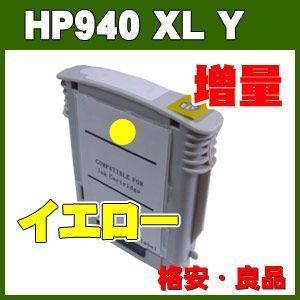 HP940XL増量イエロー ヒューレットパッカード 再生リサイクルインク a-e-shop925