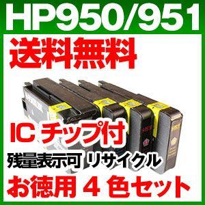 4色セット HP950XL HP951XL 増量 ICチップ付 ヒューレットパッカード 再生インク HP950 HP951|a-e-shop925