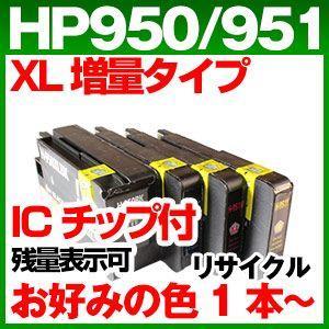 HP950XL HP951XL 増量 ICチップ付 ヒューレットパッカード 再生インク 1本より HP950 HP951|a-e-shop925