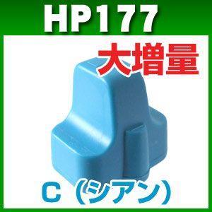 hp177 ヒューレットパッカード インクカートリッジ シアン|a-e-shop925