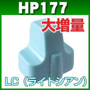 hp177 ヒューレットパッカード インクカートリッジ ライトシアン