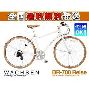 WACHSEN(ヴァクセン) 700c アルミ クロスバイク 6段変速 Riese(リーゼ) BR-700 小旅行にも最適な自転車|a-e-shop925