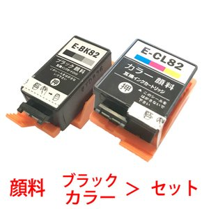ICBK82 ICCL82 IC82系 互換インク 2本セット 顔料 エプソン PX-S05B PX-S05W 対応|a-e-shop925