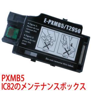 IC82 メンテナンスボックス PXMB5 IC82系 互換 エプソン PX-S05B PX-S05W 対応|a-e-shop925