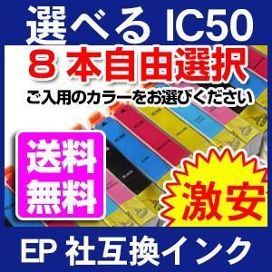 (9/16-21 PayPay別途9%) エプソン インク IC50 互換インクカートリッジ 自由選択8本 EPSON フリーチョイス|a-e-shop925