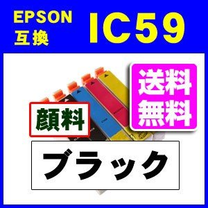 ICBK59 ブラック IC59系エプソン互換インク 顔料|a-e-shop925