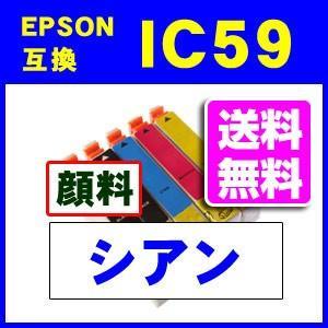 ICC59 シアン IC59系エプソン互換インク 顔料|a-e-shop925