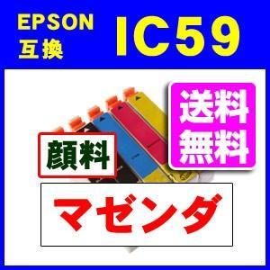 ICM59 マゼンダ IC59系エプソン互換インク 顔料|a-e-shop925