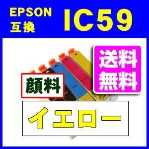 ICY59 イエロー IC59系エプソン互換インク 顔料|a-e-shop925