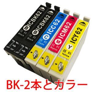 IC62 インク エプソン ブラックが2本付いた5本セット 互換インク ICBK62が2本 ICC62 ICM62 ICY62 5本セット 顔料|a-e-shop925