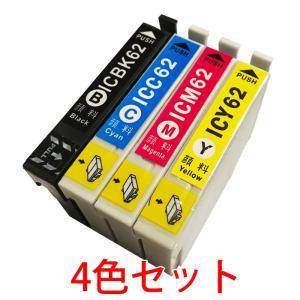 エプソン用 IC62互換インクカートリッジ 顔料 IC4CL62 ブラック シアン マゼンダ イエロー 4本セット|a-e-shop925