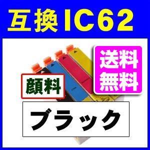 ICBK62 ブラック IC62系 エプソン互換インク 顔料|a-e-shop925