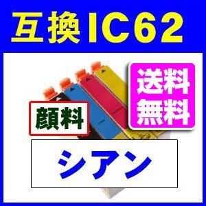 ICC62 シアン IC62系 エプソン互換インク 顔料|a-e-shop925