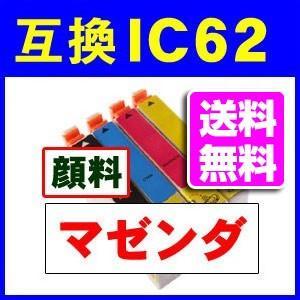 ICM62 マゼンダ IC62系 エプソン互換インク  顔料|a-e-shop925