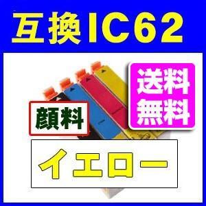 ICY62 イエロー IC62系 エプソン互換インク 顔料|a-e-shop925