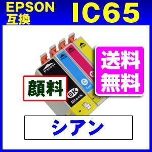 ICC65 シアンIC65系  エプソン互換インク 顔料|a-e-shop925