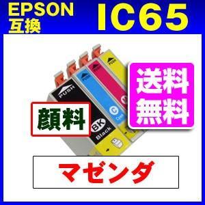 ICM65 マゼンダ IC65系 エプソン互換インク 顔料|a-e-shop925