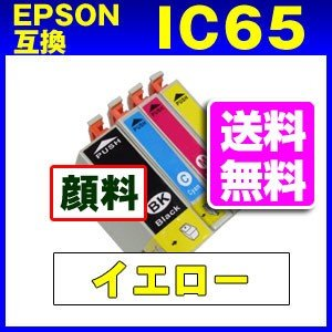 ICY65 イエロー IC65系 エプソン互換インク 顔料|a-e-shop925