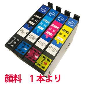インク EPSON 互換インク IC69L 1本より IC69 顔料|a-e-shop925