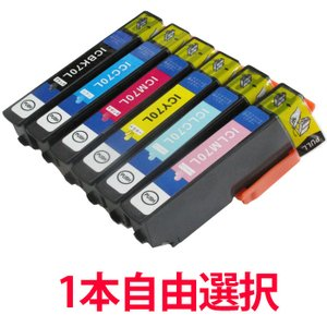 (9/16-21 PayPay別途9%) インク EPSON 互換インク IC70L 1本より IC70|a-e-shop925
