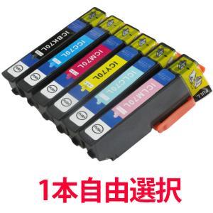 インク EPSON 互換インク IC70L 1本より IC70|a-e-shop925
