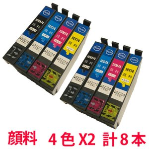 インク  EPSON 互換インク IC74 顔料 IC4CL74 合計8本 4色セットを2セット エプソン汎用|a-e-shop925