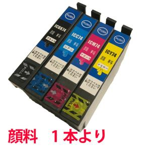 (9/16-21 PayPay別途9%) インク EPSON 互換インク IC74 顔料 1本より エプソン汎用|a-e-shop925