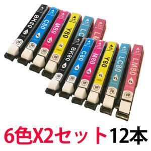エプソン IC80 互換 インクカートリッジ 増量 ブラック シアン マゼンダ イエロー ライトマゼンタ ライトシアン 合計12本 IC80 6色セット 2セット|a-e-shop925