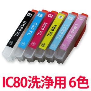 IC80対応 ヘッド洗浄カートリッジ 6色セット エプソン  洗浄液 ヘッドクリーニングに|a-e-shop925