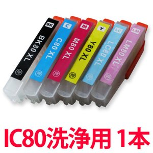 IC80対応 ヘッド洗浄カートリッジ 1本より エプソン  洗浄液 ヘッドクリーニングに|a-e-shop925