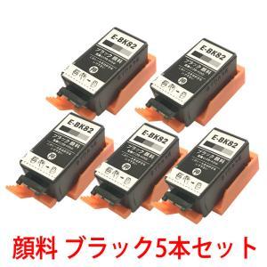 ブラックの5本セット ICBK82  IC82系 互換インク ブラックを5本 顔料 エプソン PX-S05B PX-S05W 対応|a-e-shop925