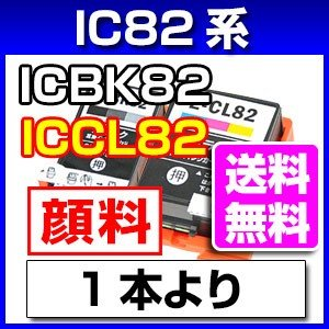 (9/16-21 PayPay別途9%) ICBK82 ICCL82 IC82系 互換インク 顔料インク 1本より エプソン PX-S05B PX-S05W 対応|a-e-shop925