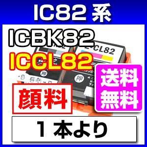 ICBK82 ICCL82 IC82系 互換インク 顔料インク 1本より エプソン PX-S05B PX-S05W 対応|a-e-shop925