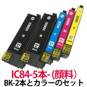 IC84 ブラックが2本とカラーが各1本の5本セット 顔料 増量 エプソン 互換インク|a-e-shop925