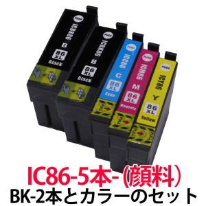 IC86 エプソン 互換インク プリンター BK2本とカラー 各1本 5本セット 顔料 増量 プリンター用インクカートリッジ IC4CL86|a-e-shop925