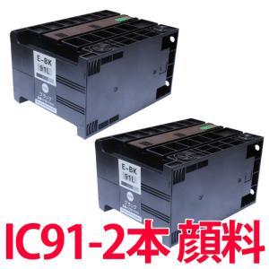 顔料インク ICBK91L エプソン用 IC91 互換インクカートリッジ  増量 ブラック IC91Lシリーズ 2本|a-e-shop925