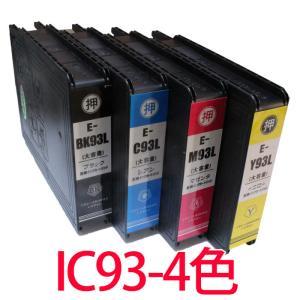 IC93Lシリーズ4色セット IC93 エプソン 互換インク 顔料 IC4CL93 ICBK93L ICC93L ICM93L ICY93L|a-e-shop925