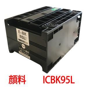 IC95Lシリーズ  IC95 エプソン 互換インク 顔料 増量インク ICBK95L|a-e-shop925
