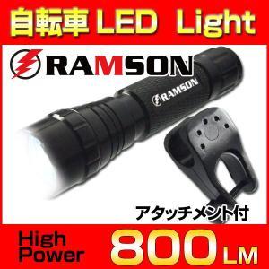 自転車 ライト LED 懐中電灯 強力 800ルーメン LEDライト ラムソン|a-e-shop925