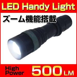 ズーム機能付 LED 懐中電灯 強力 500ルーメン LEDライト アウトドアや作業に|a-e-shop925