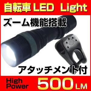 自転車 ライト ズーム機能付 LED 懐中電灯 強力 500ルーメン LEDライト|a-e-shop925