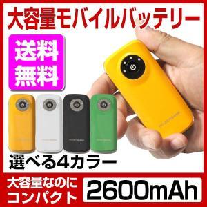モバイルバッテリー 大容量 2600mAh スマホ充電器|a-e-shop925