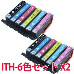 ITH-6CL 6色セットプリンターインク エプソン EPSON ITH 互換インク 6色セットを2セット 合計12本|a-e-shop925