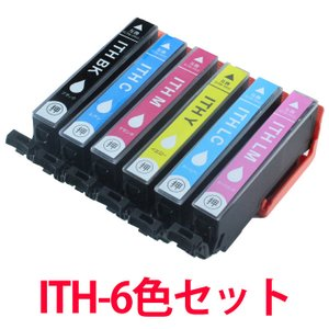 ITH-6CL 6色セットプリンターインク エプソン EPSON ITH 互換インク|a-e-shop925
