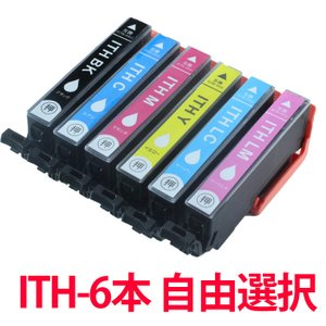 6本インク EPSON 互換インク ITH 6本 ご入用の色を6本お選び下さい エプソン 汎用|a-e-shop925