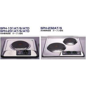 三化工業☆ミニキッチン用 プレートヒーター SPH-131S|a-e-shop925