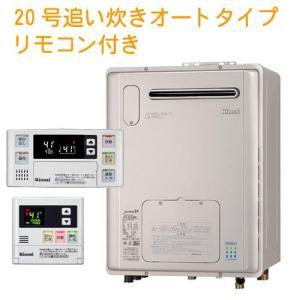 リンナイ エコジョーズ 給湯暖房熱源機 RVD-E2000SAW2-1 ガス給湯器 リモコン付属 20号 追い焚きオートタイプ |a-e-shop925