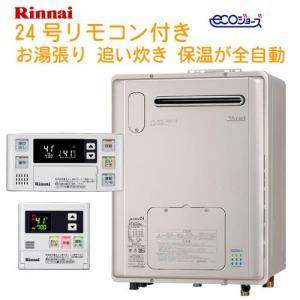 リンナイ エコジョーズ 給湯暖房熱源機 RVD-E2400SAW2-1 ガス給湯器 リモコン付属 24号 追い焚きオートタイプ |a-e-shop925